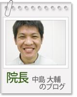中島先生ブログ