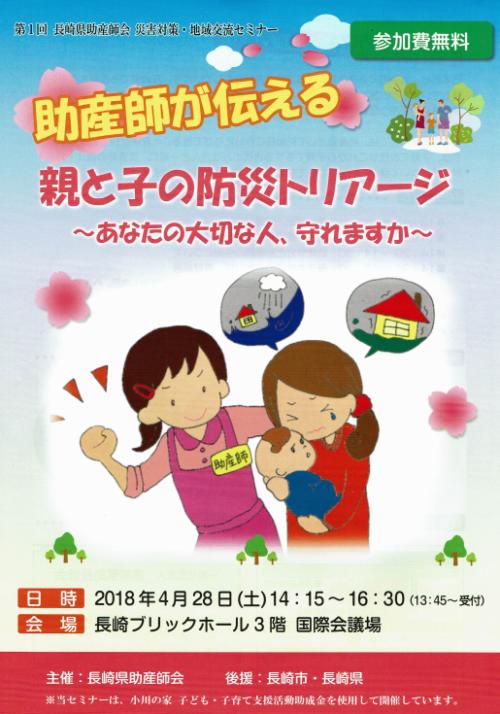 助産師会イベント