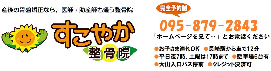 【子供連れOK】長崎市で産後の骨盤矯正・ダイエットなら「すこやか整骨院」